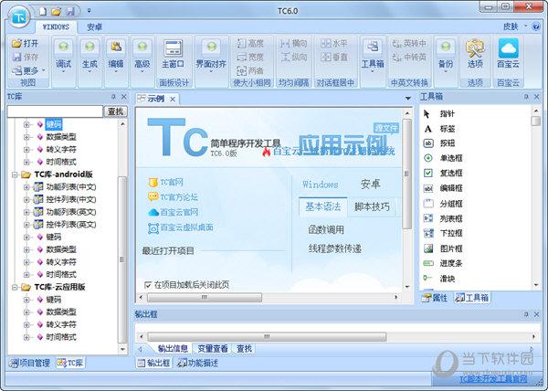 简单程序开发工具