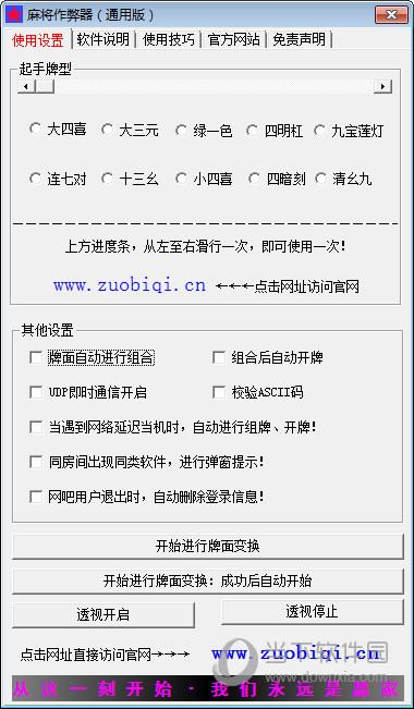 棋牌麻将作弊器安卓版下载|v1.8.61官方安卓20