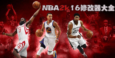 NBA2K16修改器