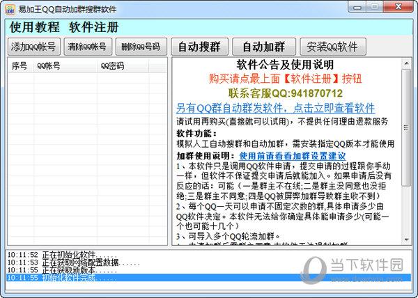 易加王QQ自动加群搜群软件
