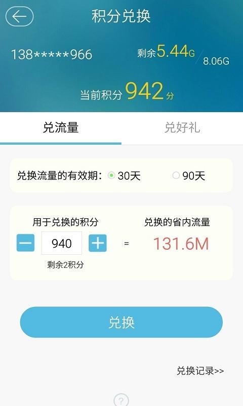 福建手机营业厅 V4.0.5 安卓版截图4