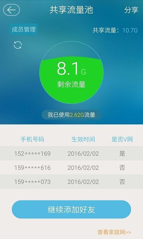 福建手机营业厅 V4.0.5 安卓版截图3