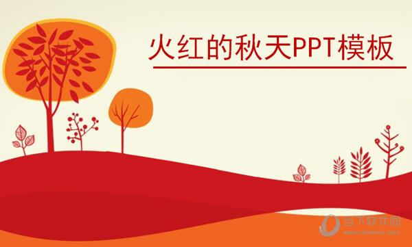 火红的秋天ppt模板