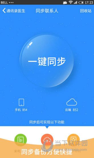 卓越通讯录App