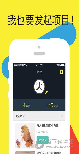 火伴app V2.4 安卓版截图1