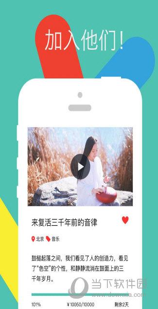 火伴app V2.4 安卓版截图3
