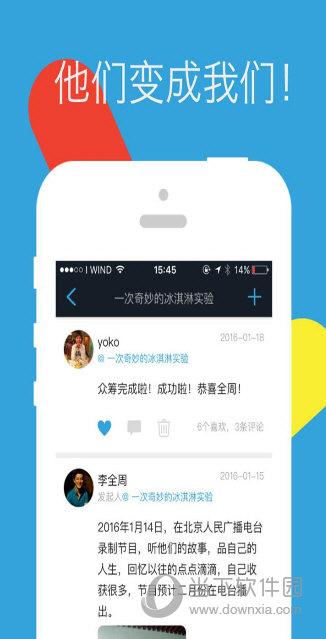 火伴app V2.4 安卓版截图5