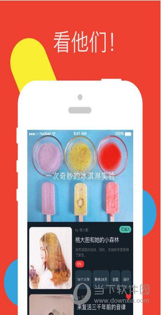 火伴app V2.4 安卓版截图2