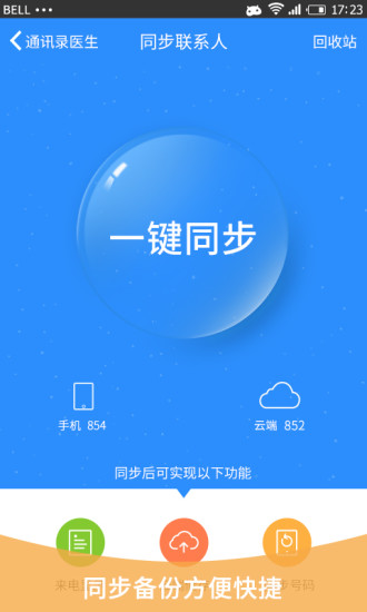 卓越通讯录 V1.1.4 安卓版截图4