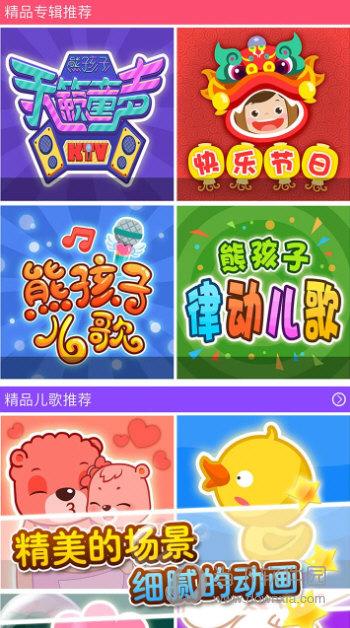 熊孩子儿歌app