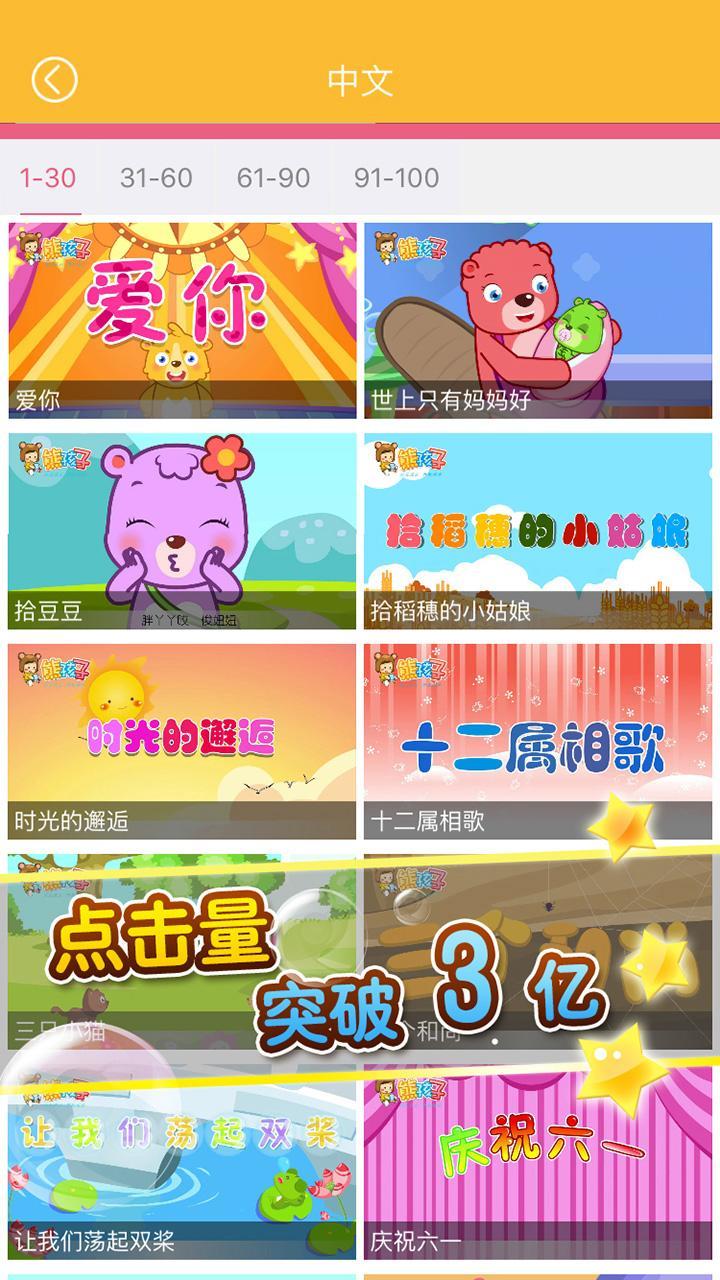 熊孩子儿歌app V1.1 安卓版截图3