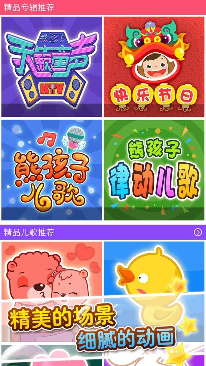 熊孩子儿歌app V1.1 安卓版截图1