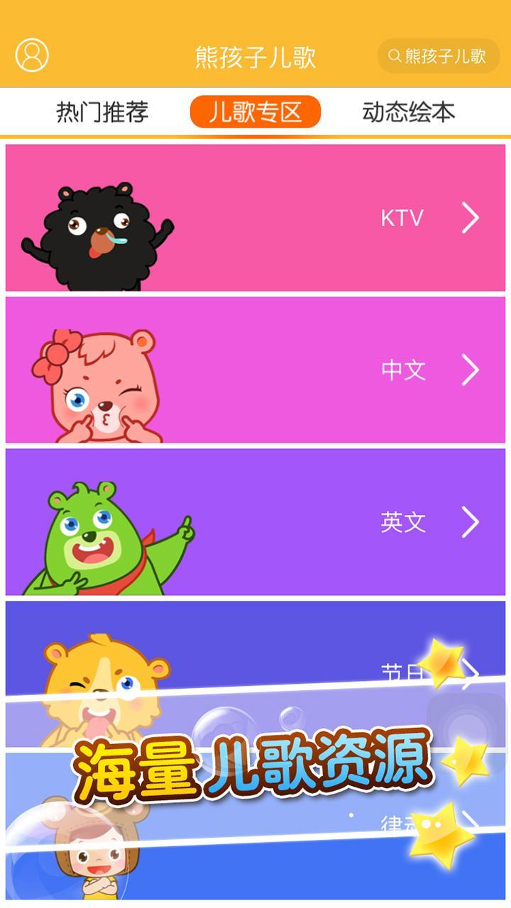 熊孩子儿歌app V1.1 安卓版截图4