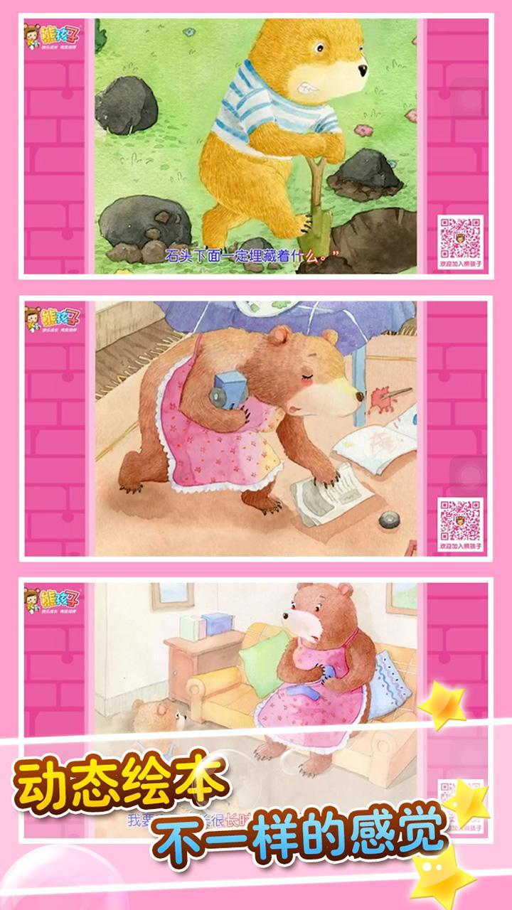 熊孩子儿歌app V1.1 安卓版截图2