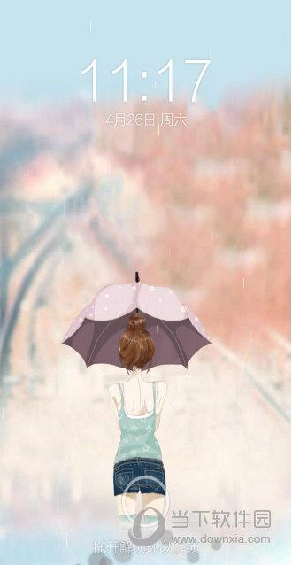 雨中漫步一键快速锁屏app