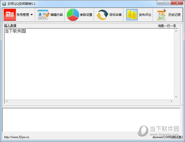 云网QQ空间营销