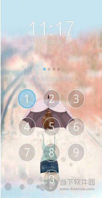 雨中漫步一键快速锁屏app V1.7.3 安卓版截图4