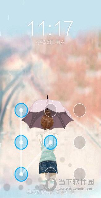 雨中漫步一键快速锁屏app V1.7.3 安卓版截图3