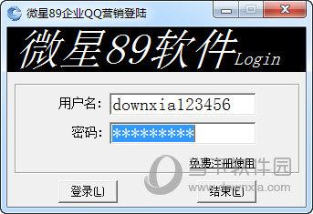 微星89企业QQ营销软件