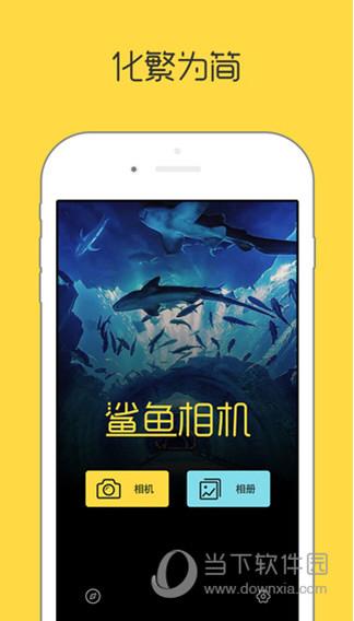 鲨鱼相机app