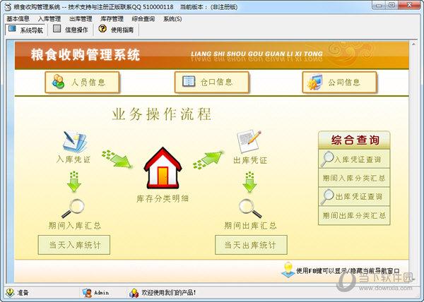 科羽粮食收购管理系统