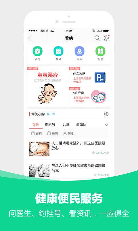 好药app V1.3.0 安卓版截图4