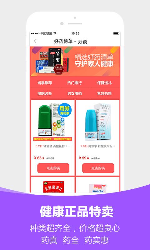 好药app V1.3.0 安卓版截图2