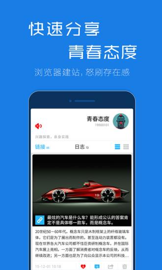 谷熊浏览器app V1.1.2 安卓版截图4