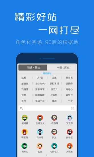 谷熊浏览器app V1.1.2 安卓版截图5