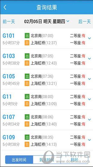 2674火车票