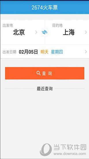 2674火车票app