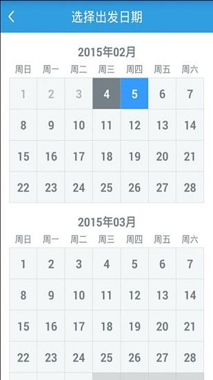 2674火车票 V1.2 安卓版截图4