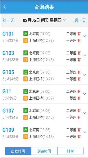 2674火车票 V1.2 安卓版截图1