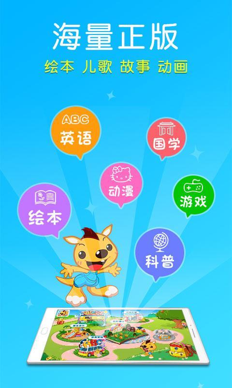袋鼠跳跳童书 V3.4.1 安卓版截图1