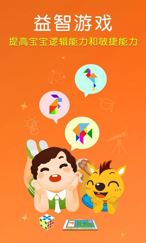 袋鼠跳跳童书 V3.4.1 安卓版截图4