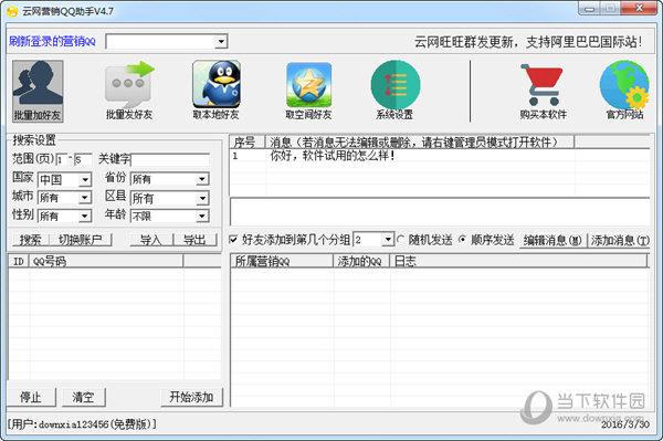 云网营销QQ助手