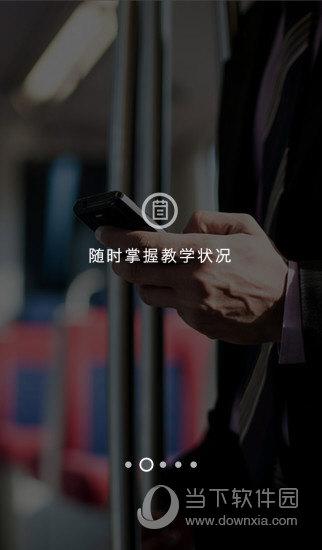 智慧线App