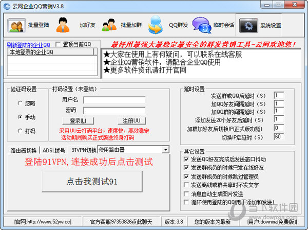 云网企业QQ营销