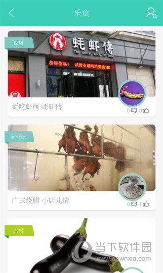 周末乐活App