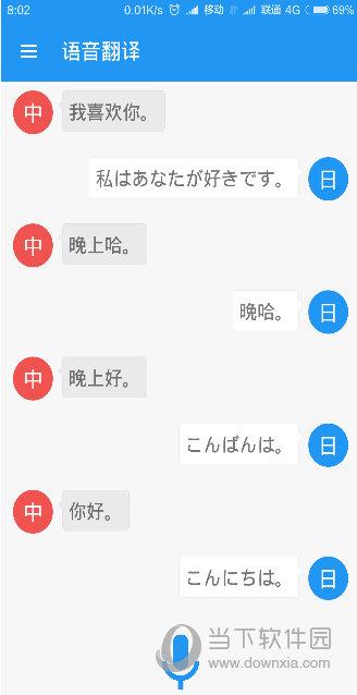 日语翻译app V1.1.0 安卓版截图1