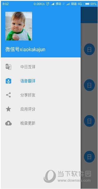 日语翻译app V1.1.0 安卓版截图3