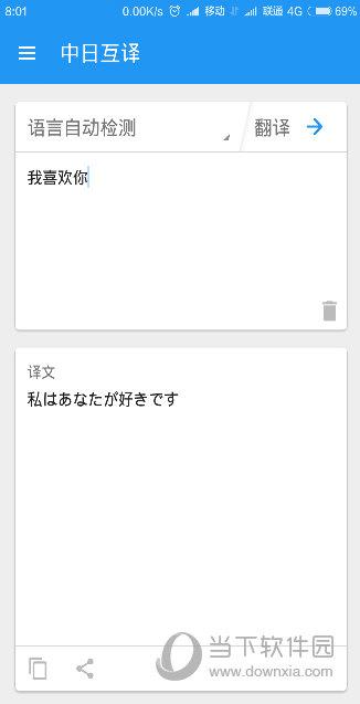 日语翻译app V1.1.0 安卓版截图4