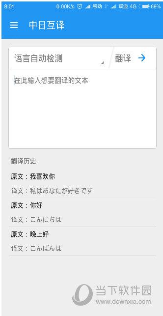 日语翻译app V1.1.0 安卓版截图2