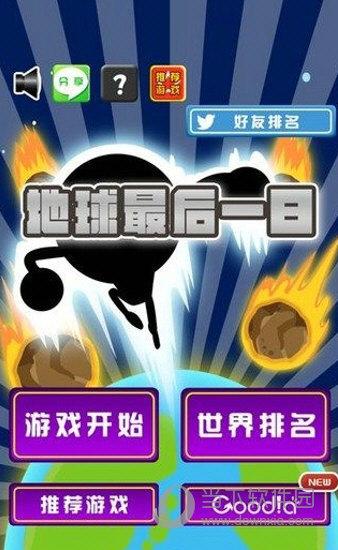地球最后一日中文版