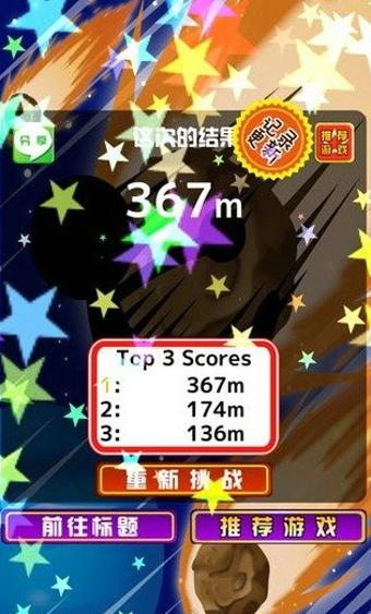 地球最后一日中文版 V1.0.0 安卓版截图2