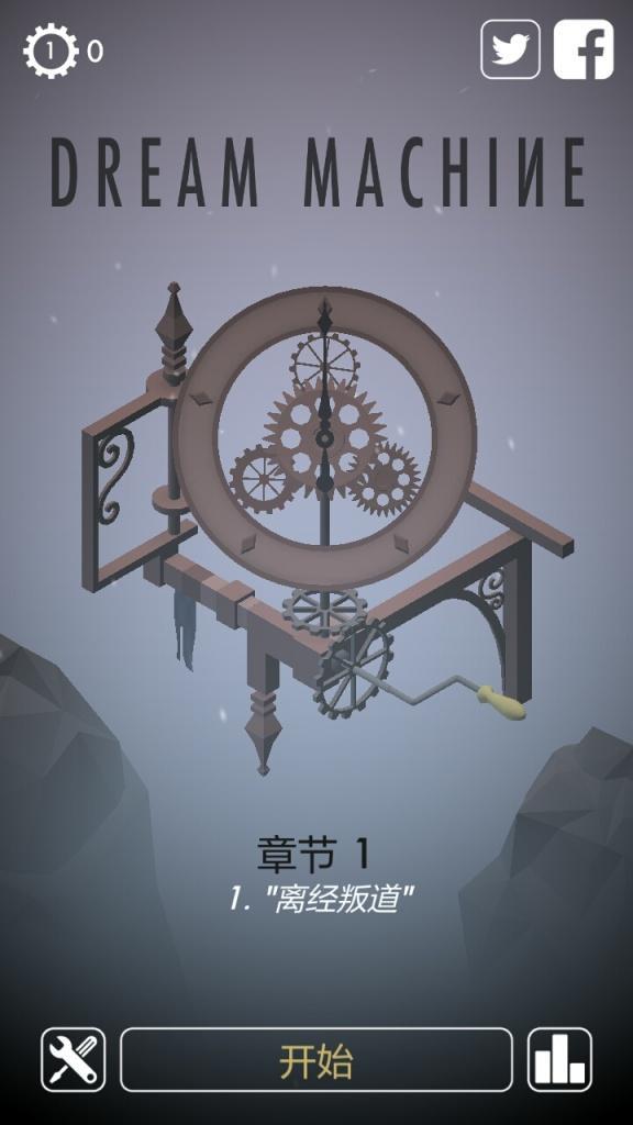 梦境机器破解版 V1.1 安卓版截图3