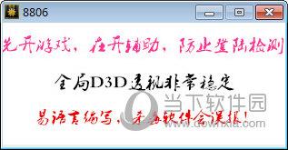 CF初晨D3D透视辅助