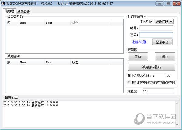 极客QQ好友克隆软件
