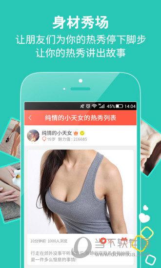 17聊app