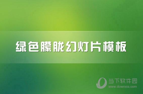 绿色朦胧幻灯片模板